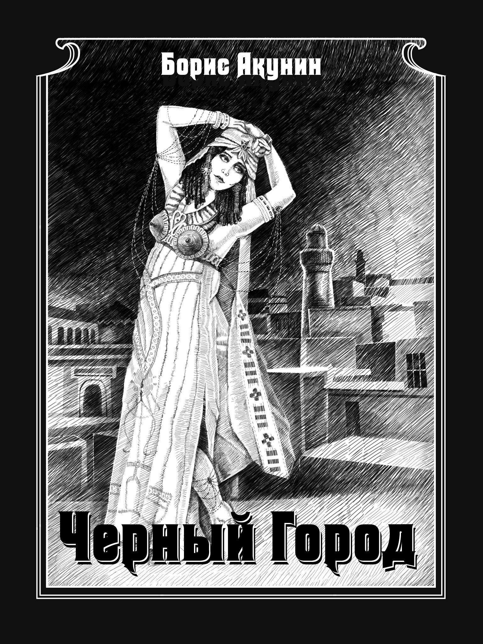 Борис Акунин Чёрный город