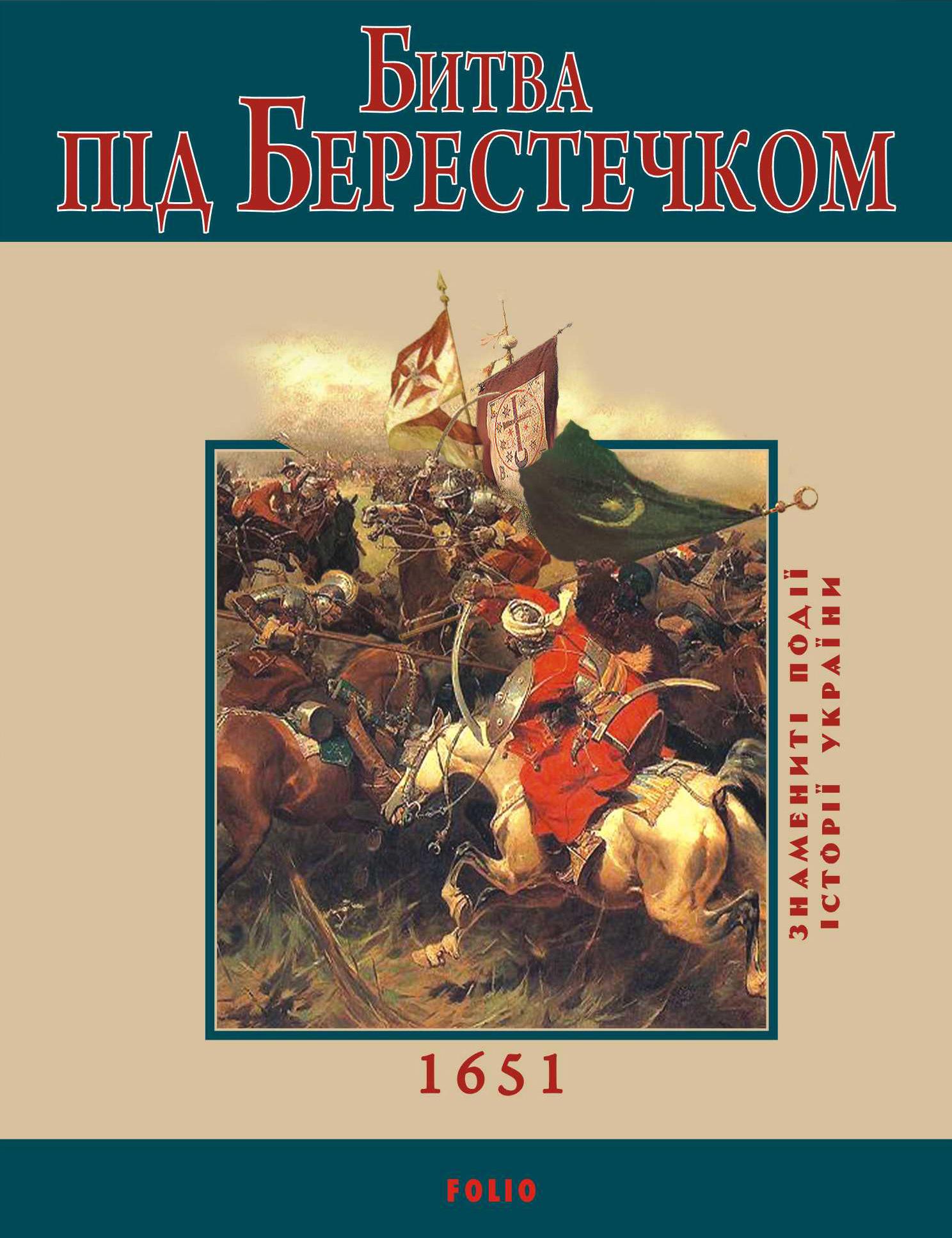 І. А. Коляда Битва під Берестечком. 1651 і а коляда кирило розумовський