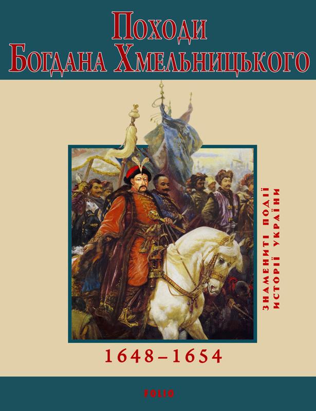Юрій Сорока Походи Богдана Хмельницького. 1648–1654 юрій дрогобич прогностична оцінка 1483 року