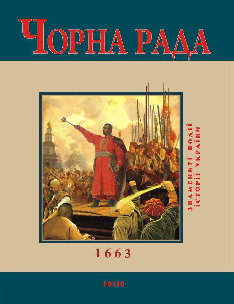 Юрій Сорока Чорна Рада. 1663 юрій дрогобич прогностична оцінка 1483 року