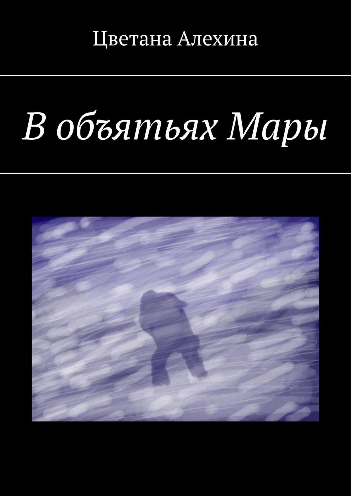 Цветана Алехина ВобъятьяхМары авиабилеты цены норильск