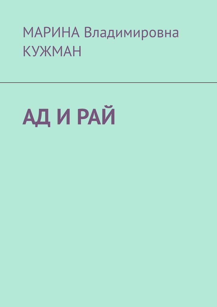 МАРИНА Владимировна КУЖМАН АД ИРАЙ ноам хомский 0 государство будущего