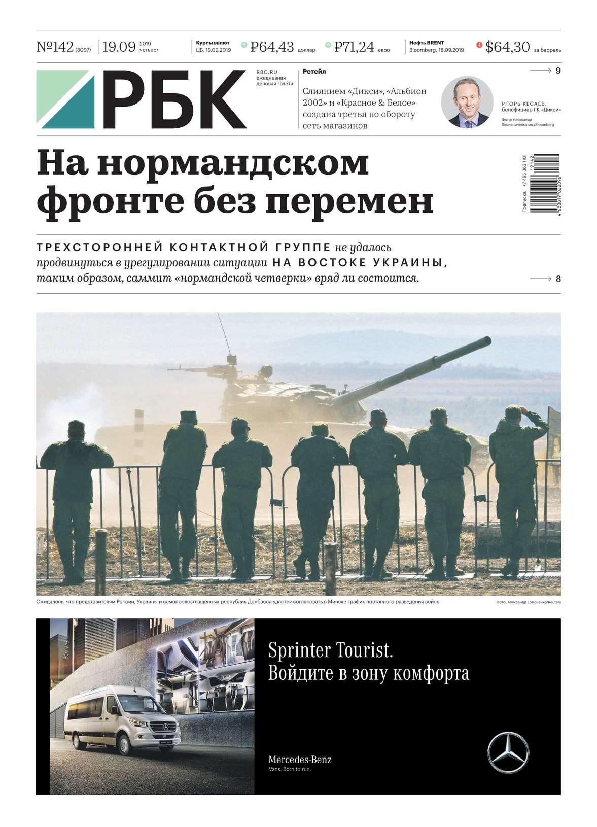 Ежедневная Деловая Газета Рбк 142-2019