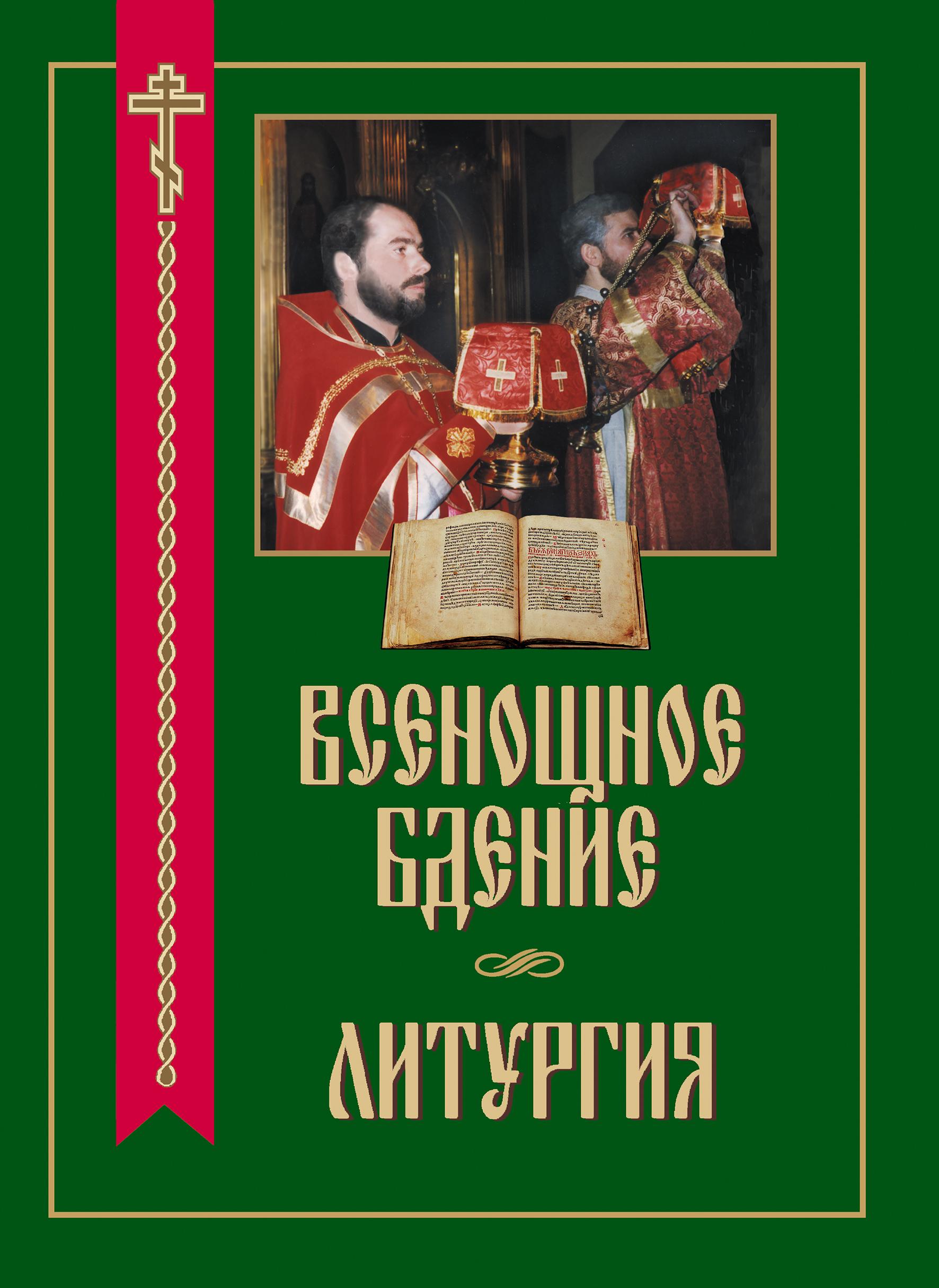 vsenoshchnoe bdenie liturgiya