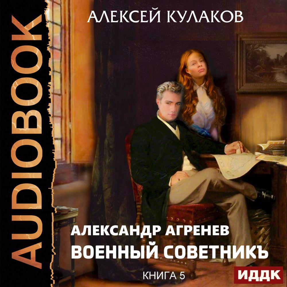 Алексей Кулаков Военный советникъ магнатъ