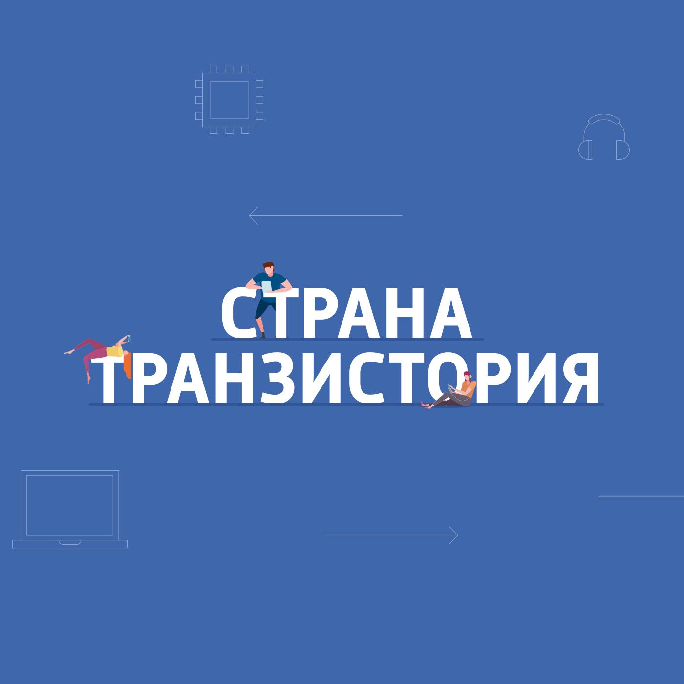 Картаев Павел Большая осенняя презентация Apple 2019 цена