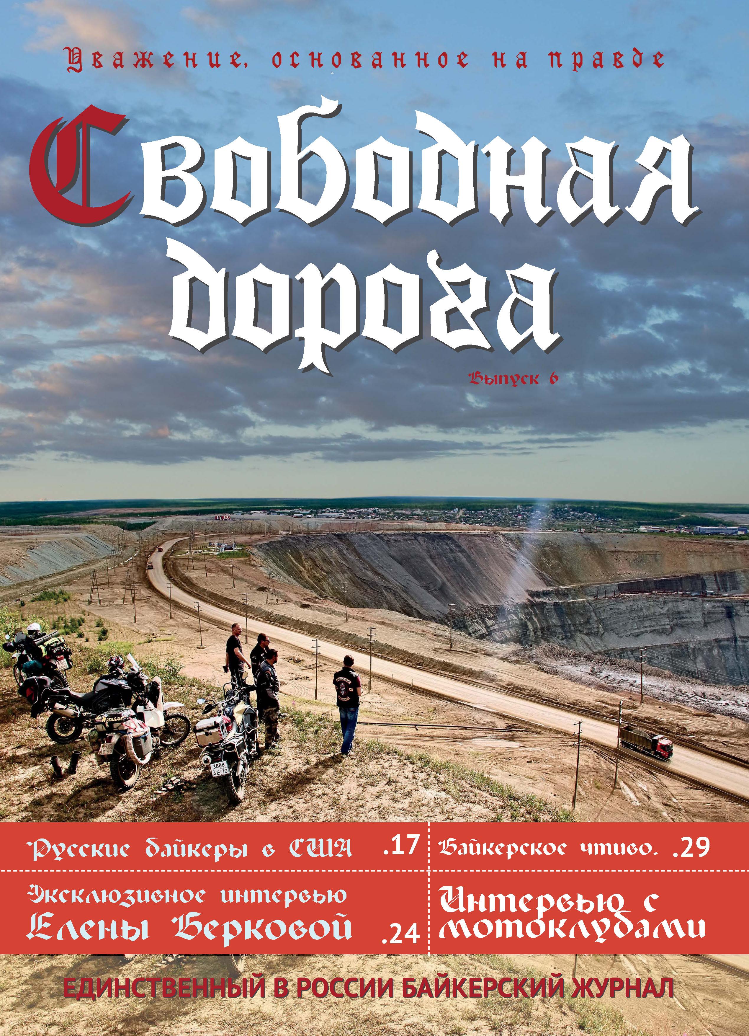 Отсутствует Свободная дорога №6/2019 дмитрий кабалевский про трех китов и про многое другое