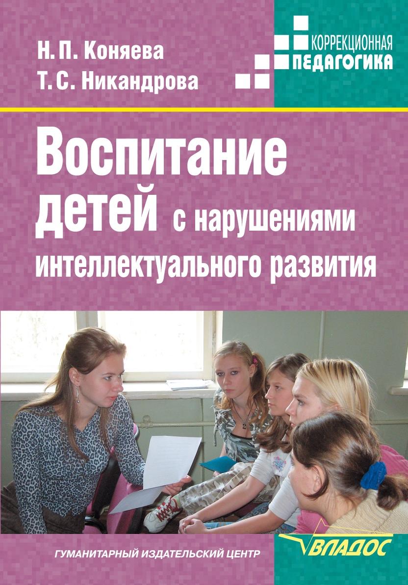 Наталия Коняева, Татьяна Никандрова «Воспитание детей с нарушениями интеллектуального развития»