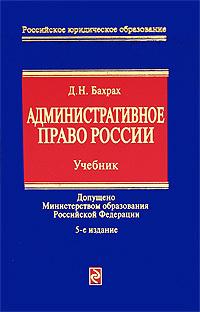 Демьян Николаевич Бахрах Административное право России: учебник для вузов
