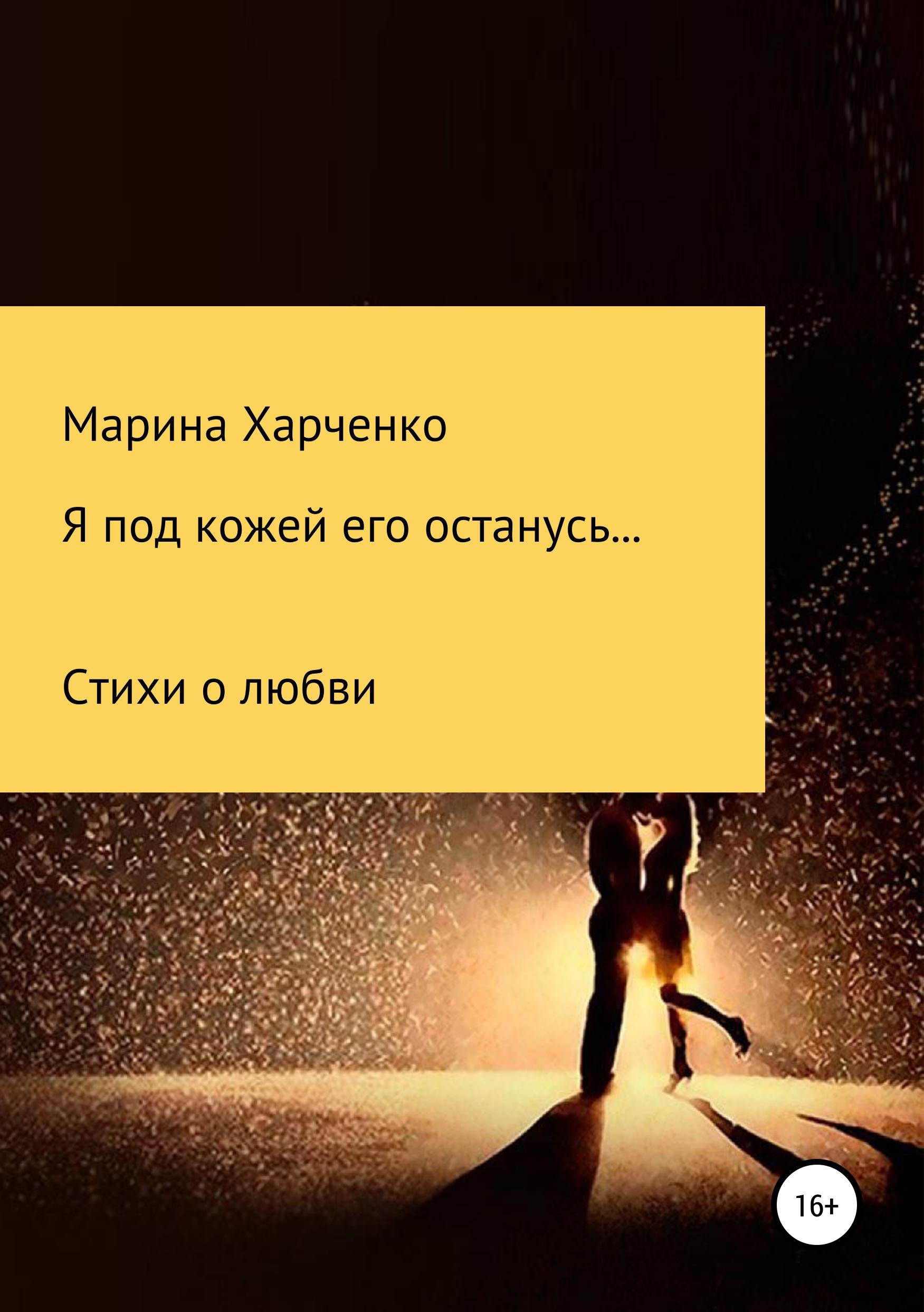 Марина Харченко Я под кожей его останусь… татьяна юрьевна трунова я останусь человеком