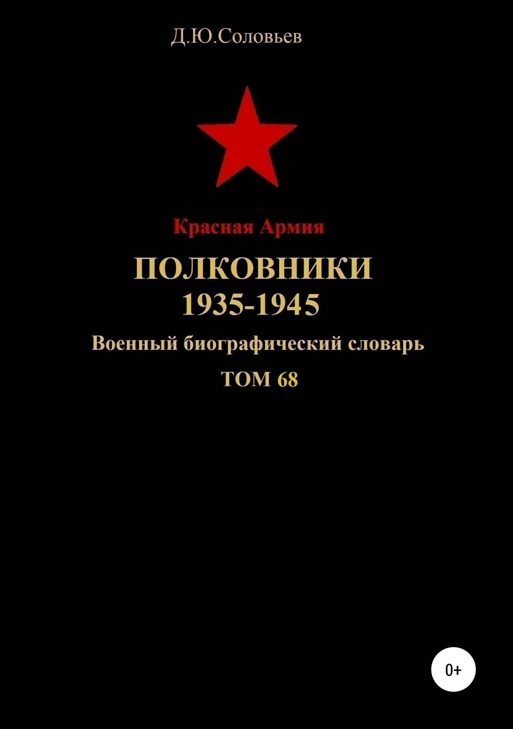 Красная Армия. Полковники. 1935-1945. Том 68