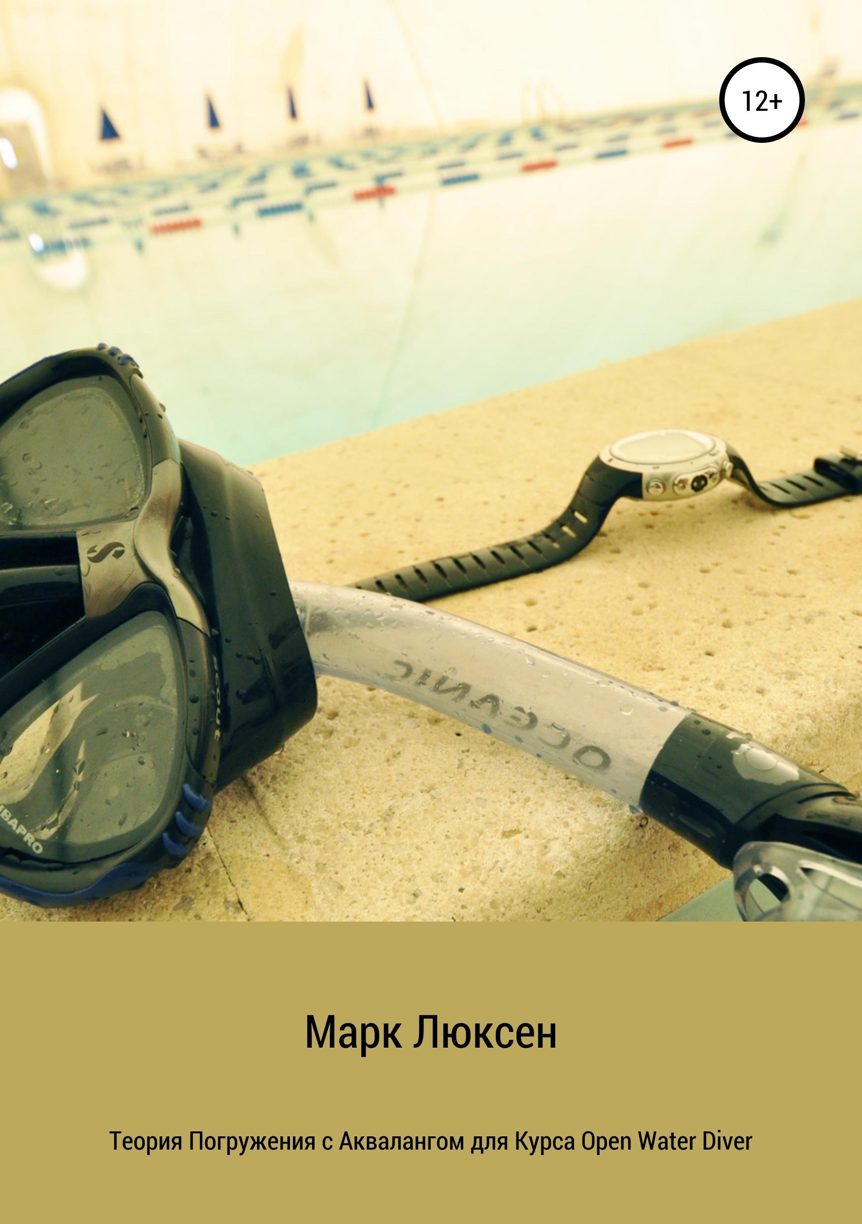 Марк Люксен Теория погружения с аквалангом для курса Open Water Diver styx flower water lavender water