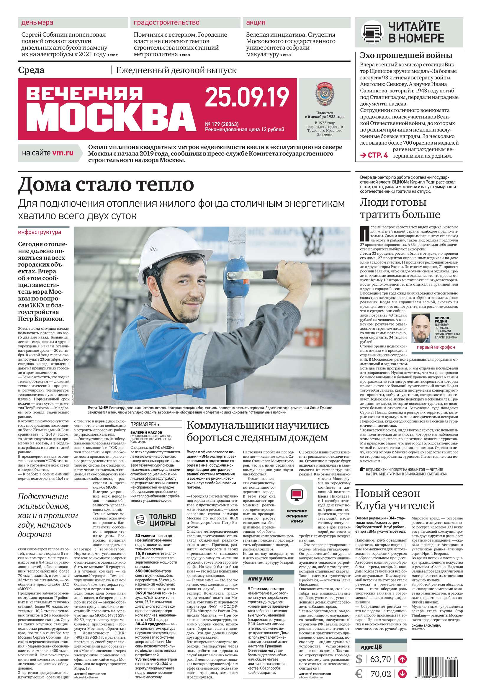 Редакция газеты Вечерняя Москва Вечерняя Москва 179-2019