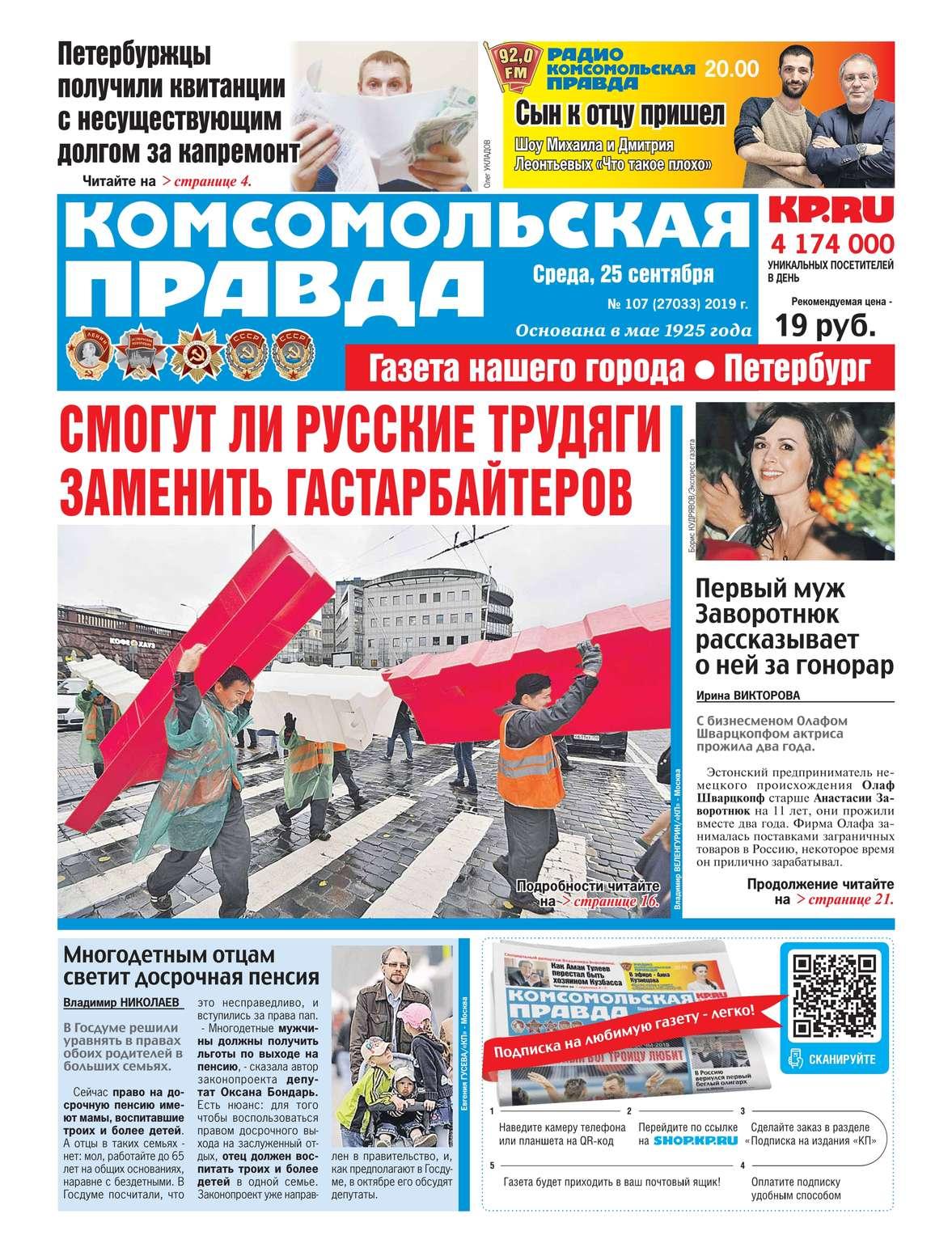 Комсомольская Правда. Санкт-Петербург 107-2019