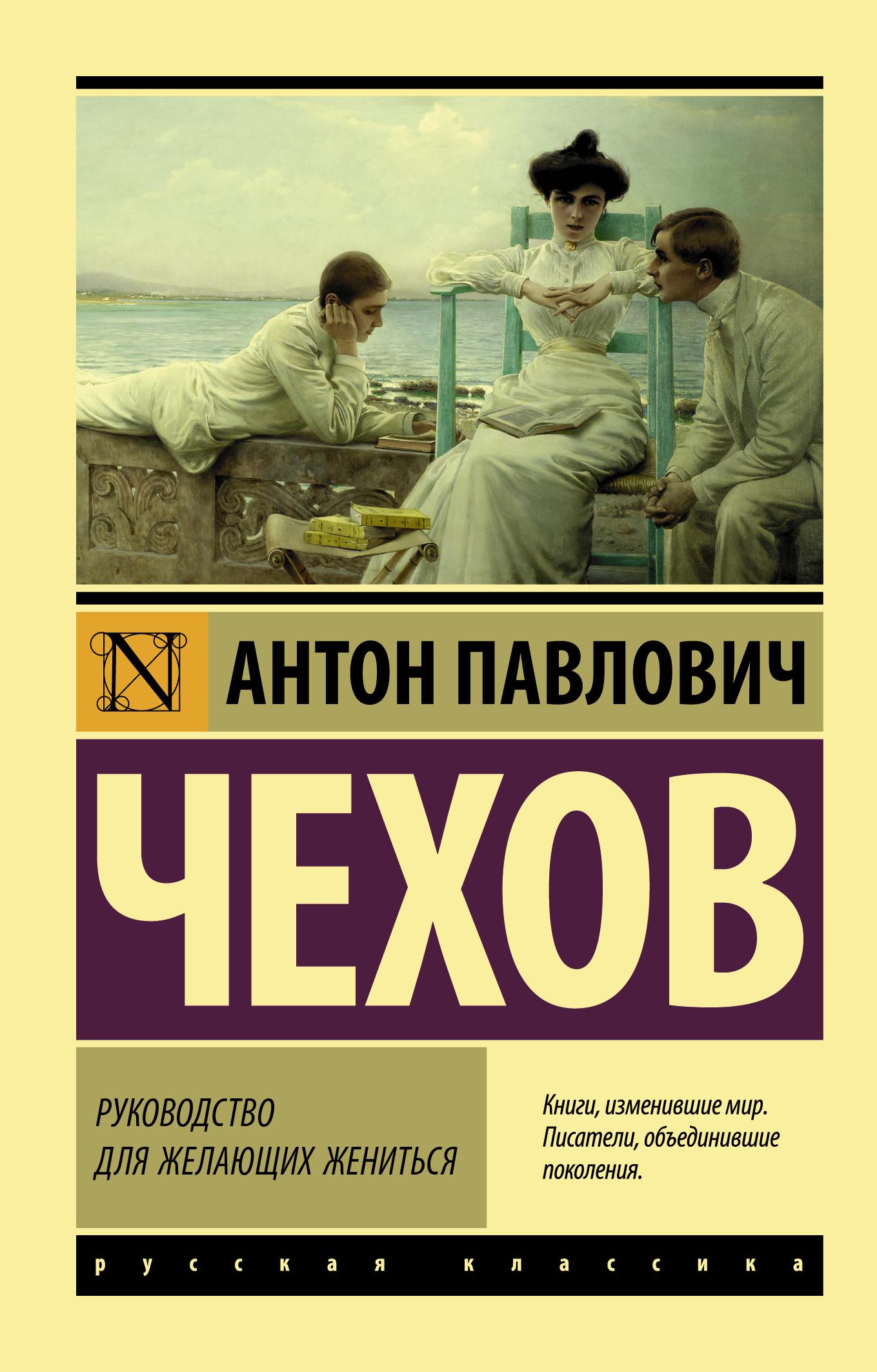 rukovodstvo dlya zhelayushchikh zhenitsya