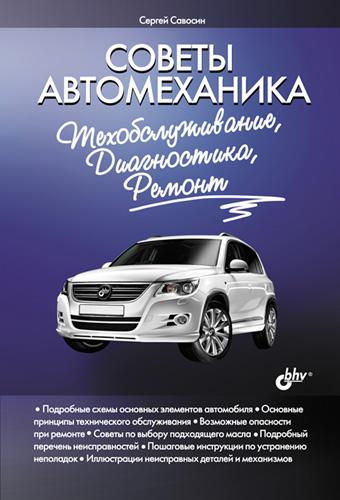 Сергей Савосин Советы автомеханика: техобслуживание, диагностика, ремонт