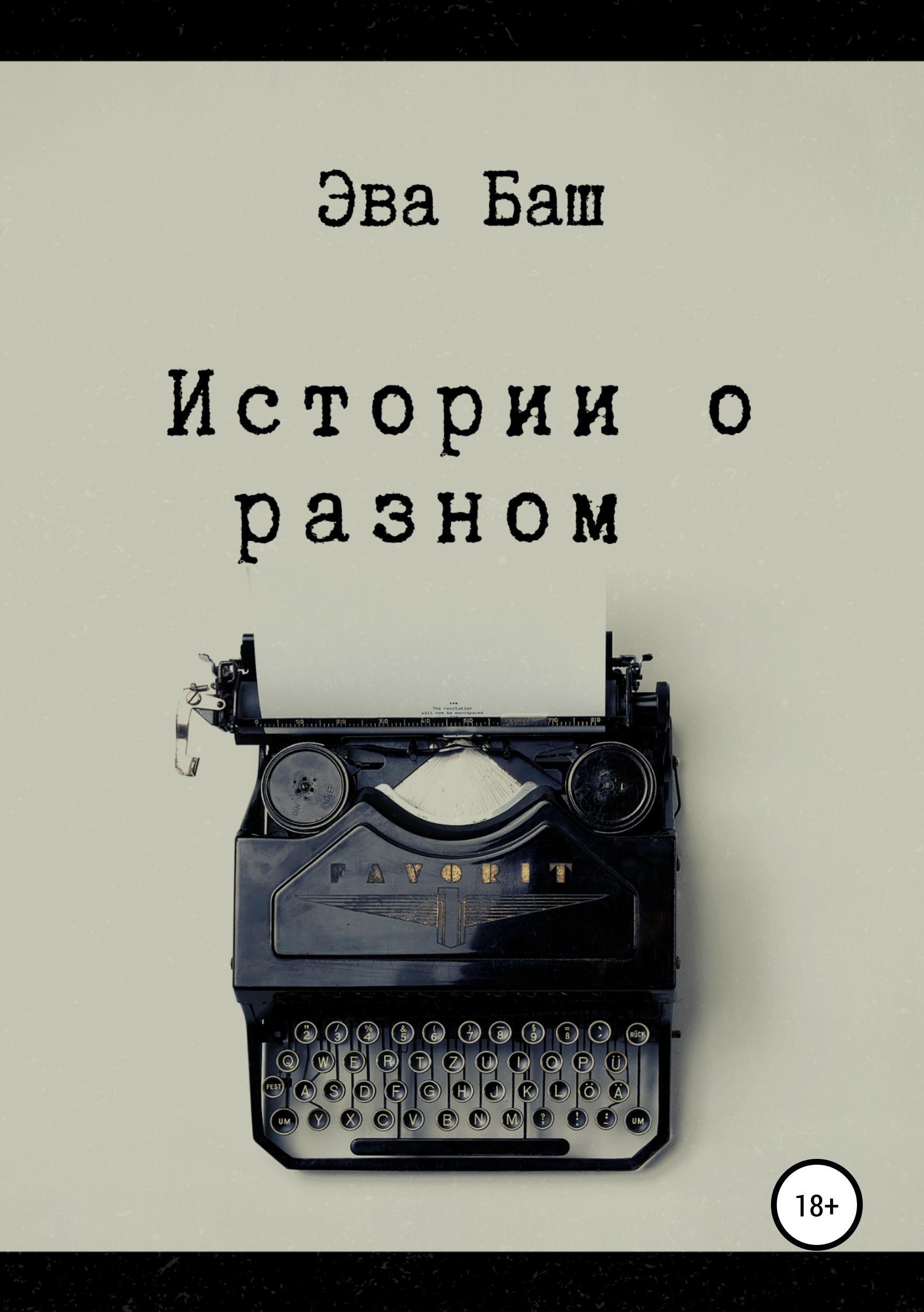 Эва Баш Истории о разном антология мировой фантастики и детектива том 1