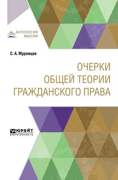 Сергей Андреевич Муромцев Очерки общей теории гражданского права