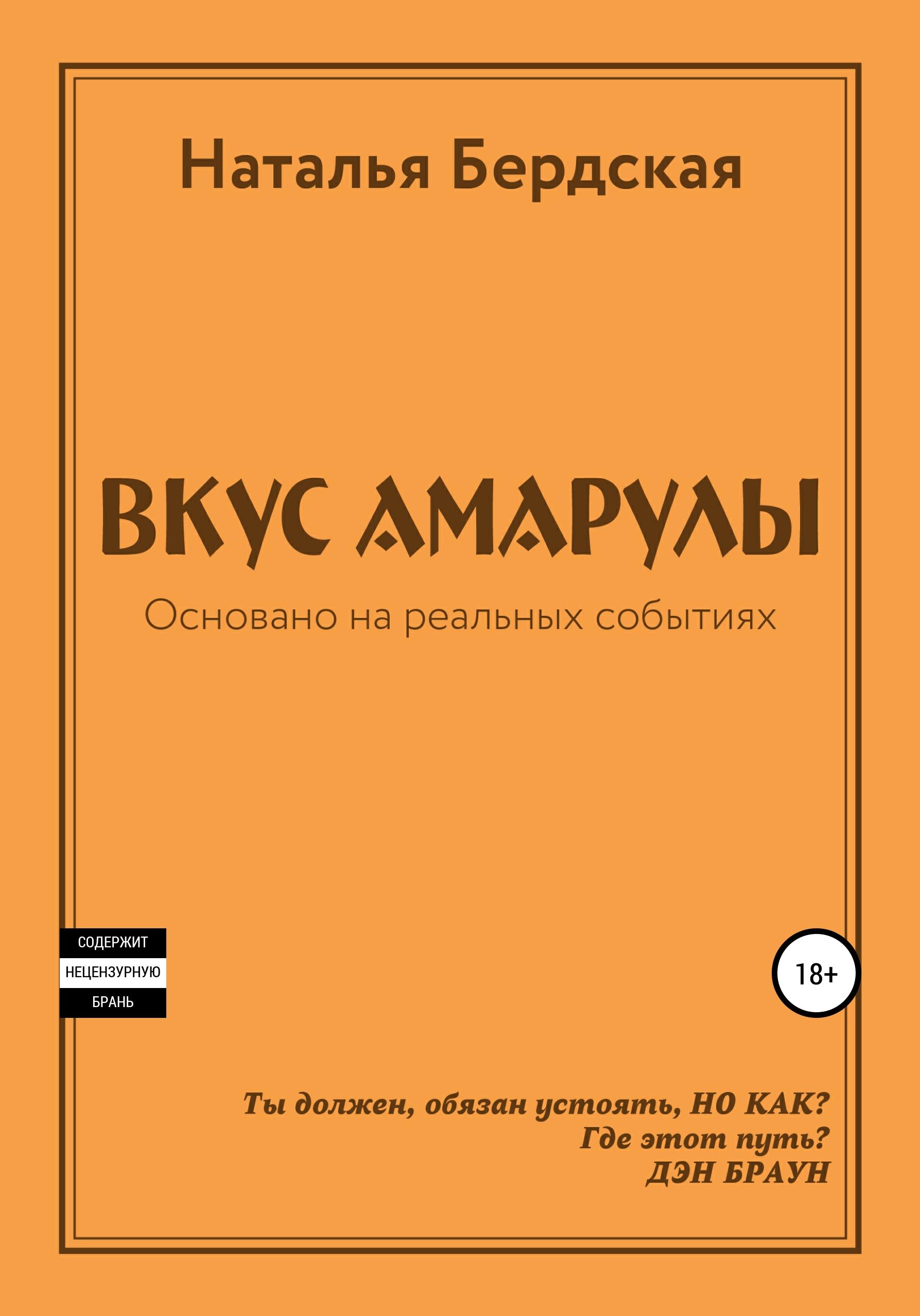 Наталья Бердская Вкус Амарулы цена и фото