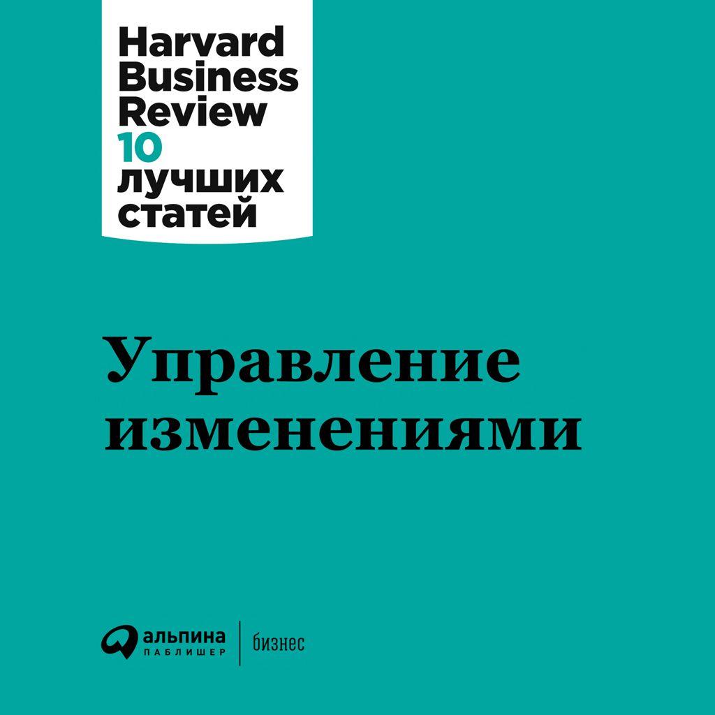 Harvard Business Review (HBR) Управление изменениями harvard business review hbr инновационный менеджмент