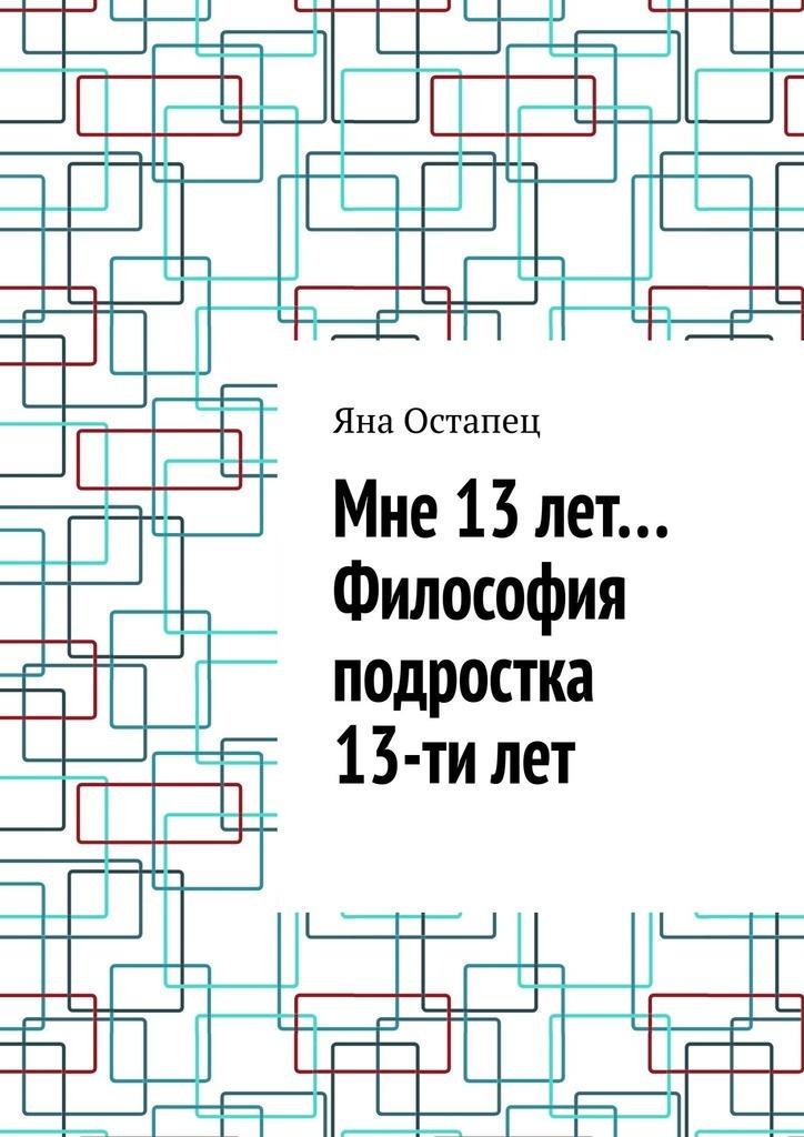 Яна Остапец Мне 13лет… Философия подростка 13-тилет