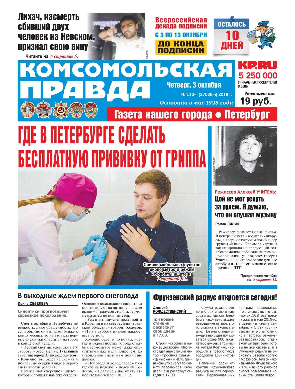 Комсомольская Правда. Санкт-Петербург 110ч-2019