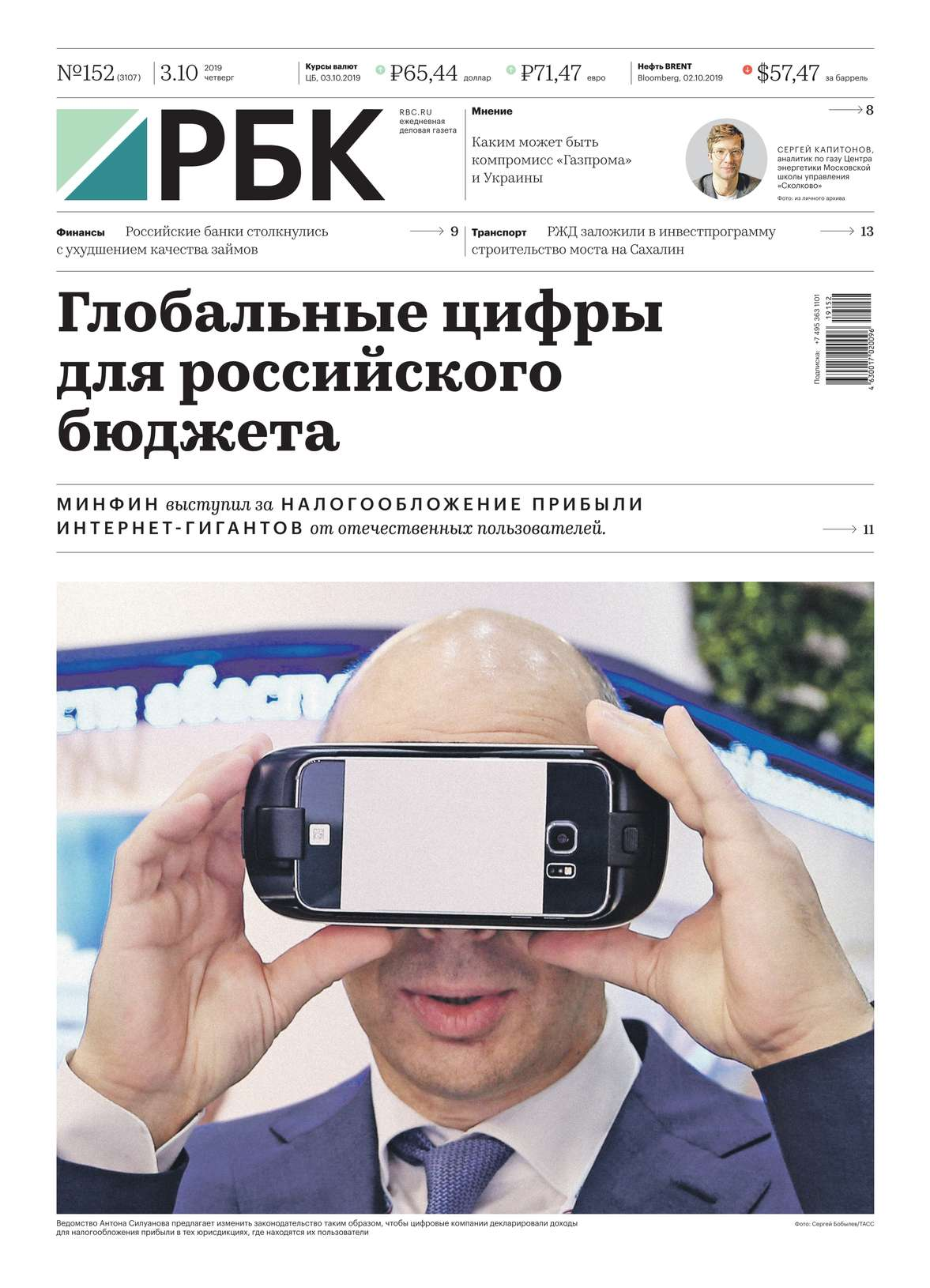 Ежедневная Деловая Газета Рбк 152-2019