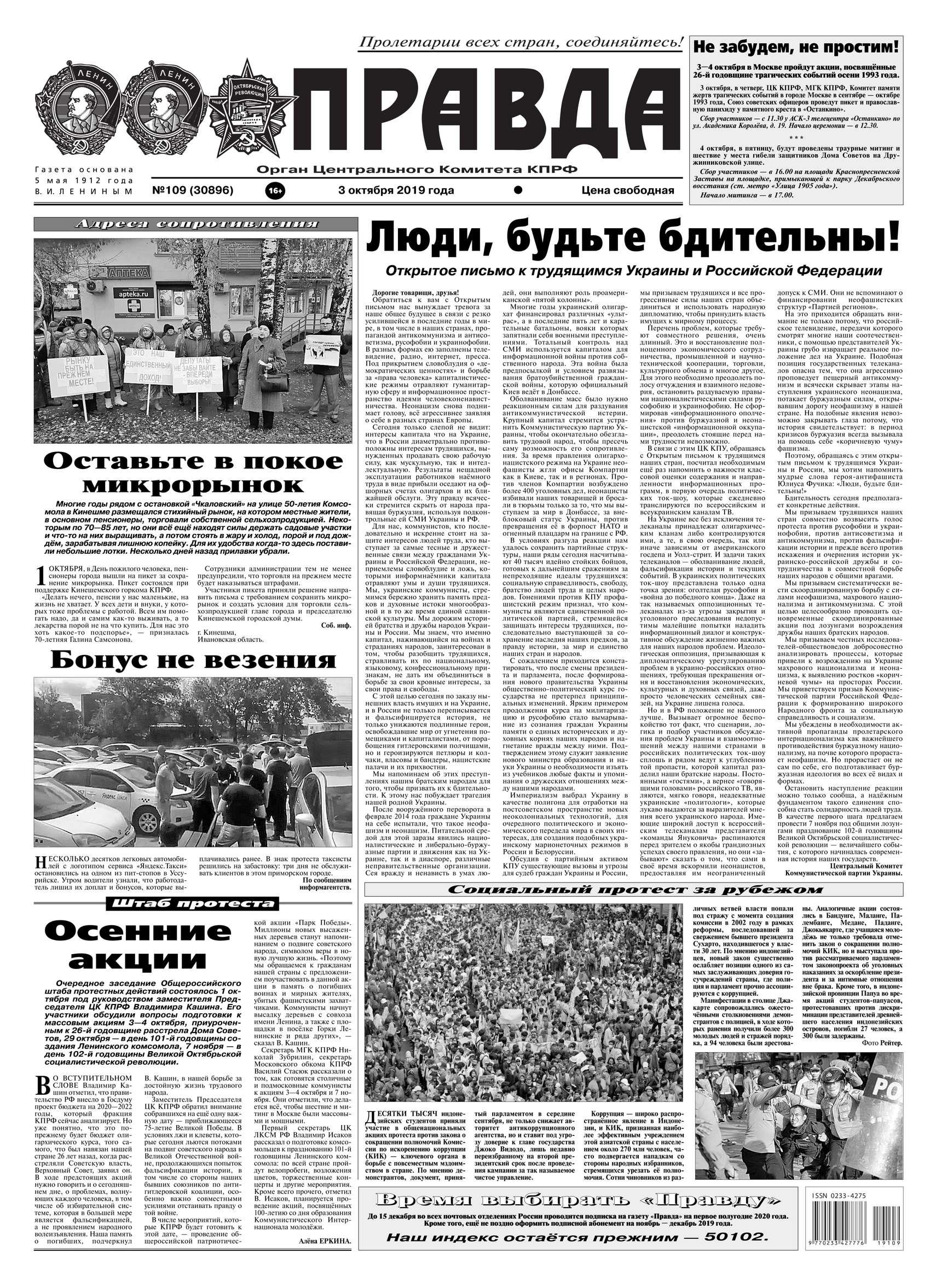 Правда 109-2019