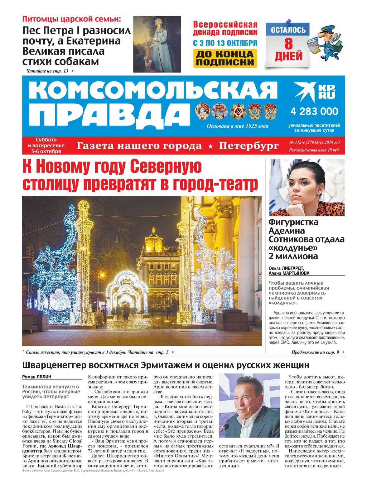 Комсомольская Правда. Санкт-Петербург 112с-2019