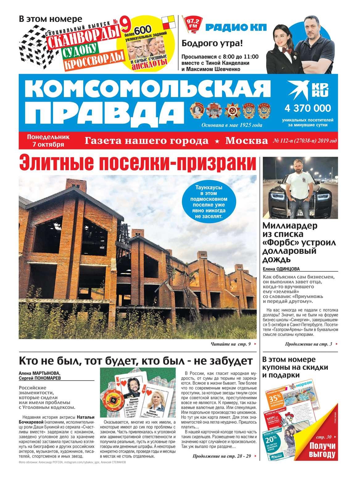 Комсомольская Правда. Москва 112п-2019