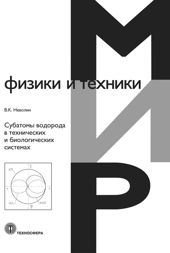 Субатомы водорода в технических и биологических системах