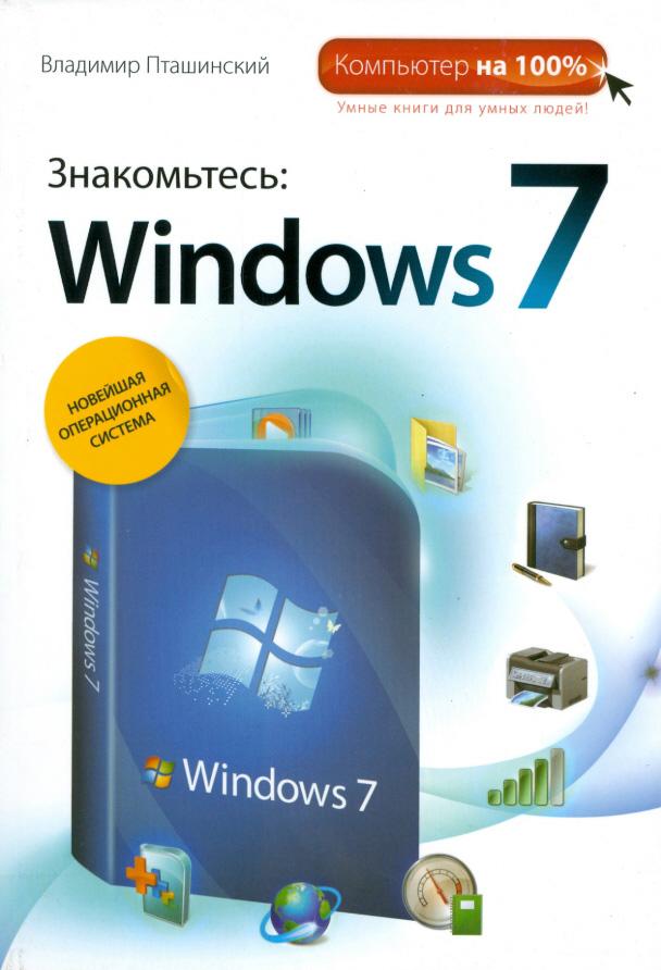 Владимир Пташинский «Знакомьтесь: Windows 7»