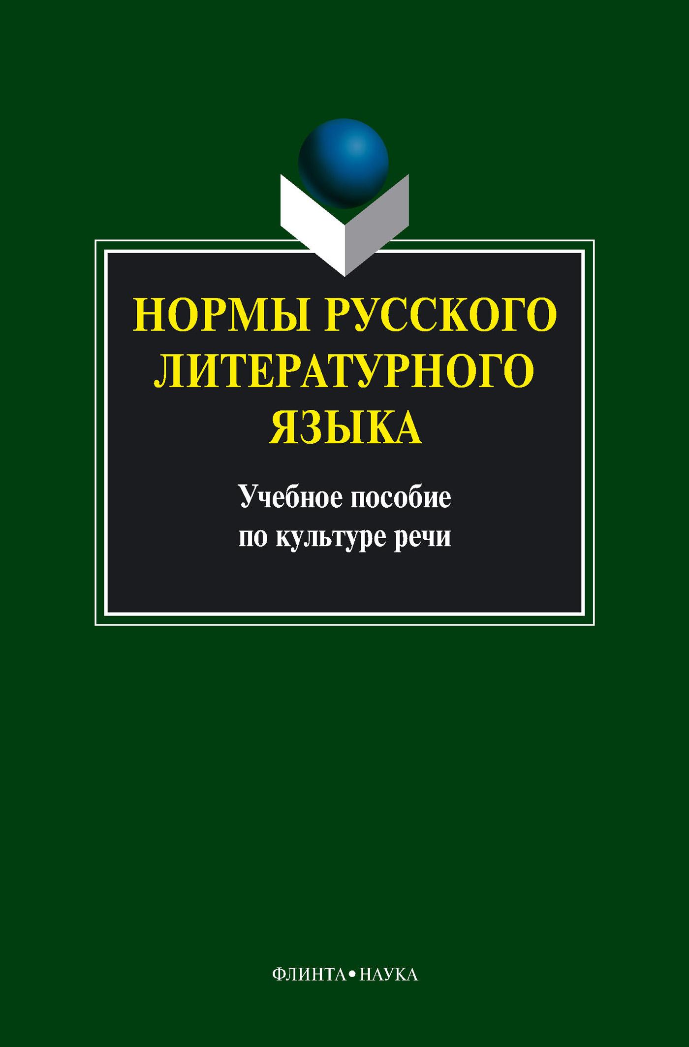 Коллектив авторов Нормы русского литературного языка: учебное пособие цена