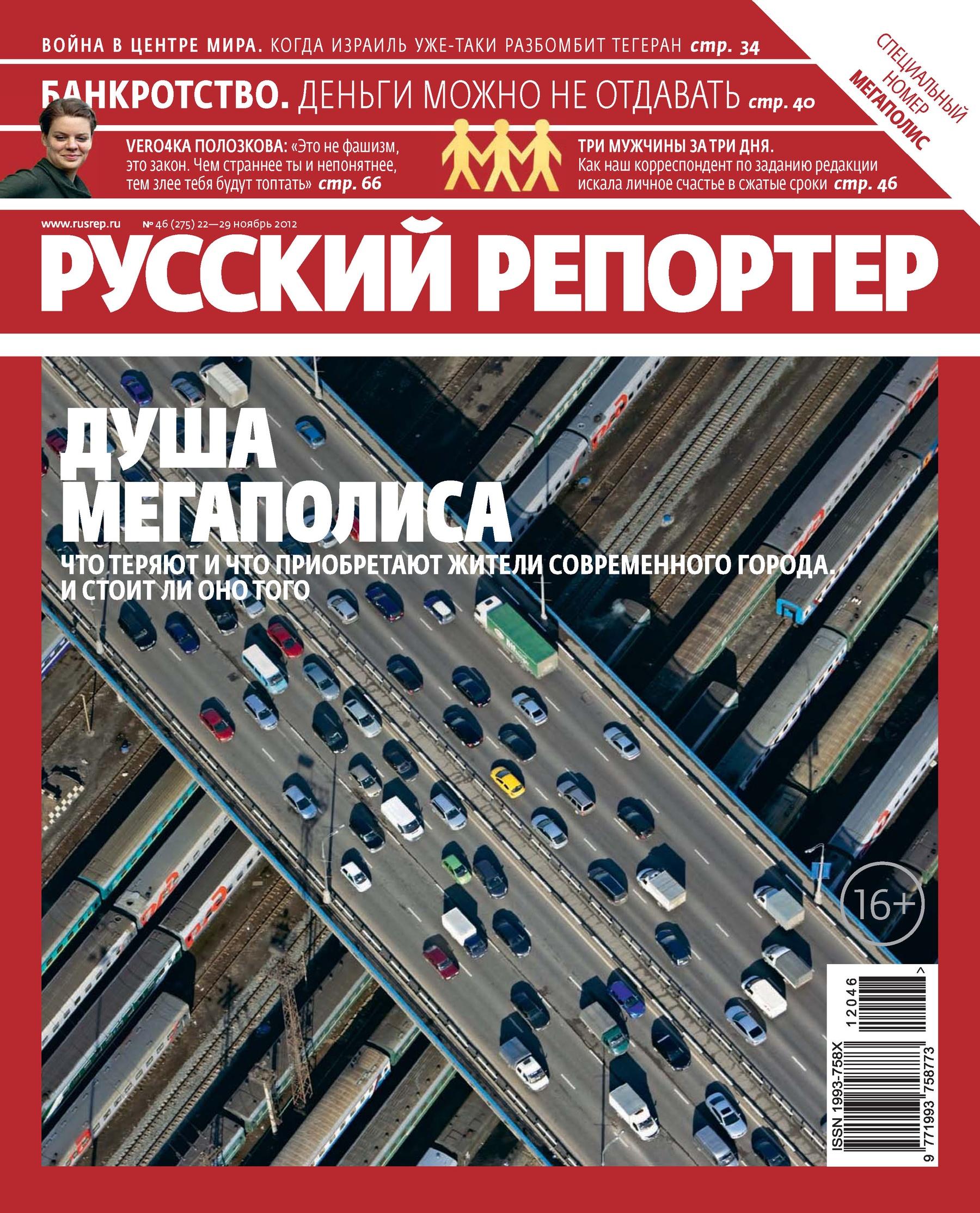Отсутствует Русский Репортер №46/2012 отсутствует русский репортер 16 2012