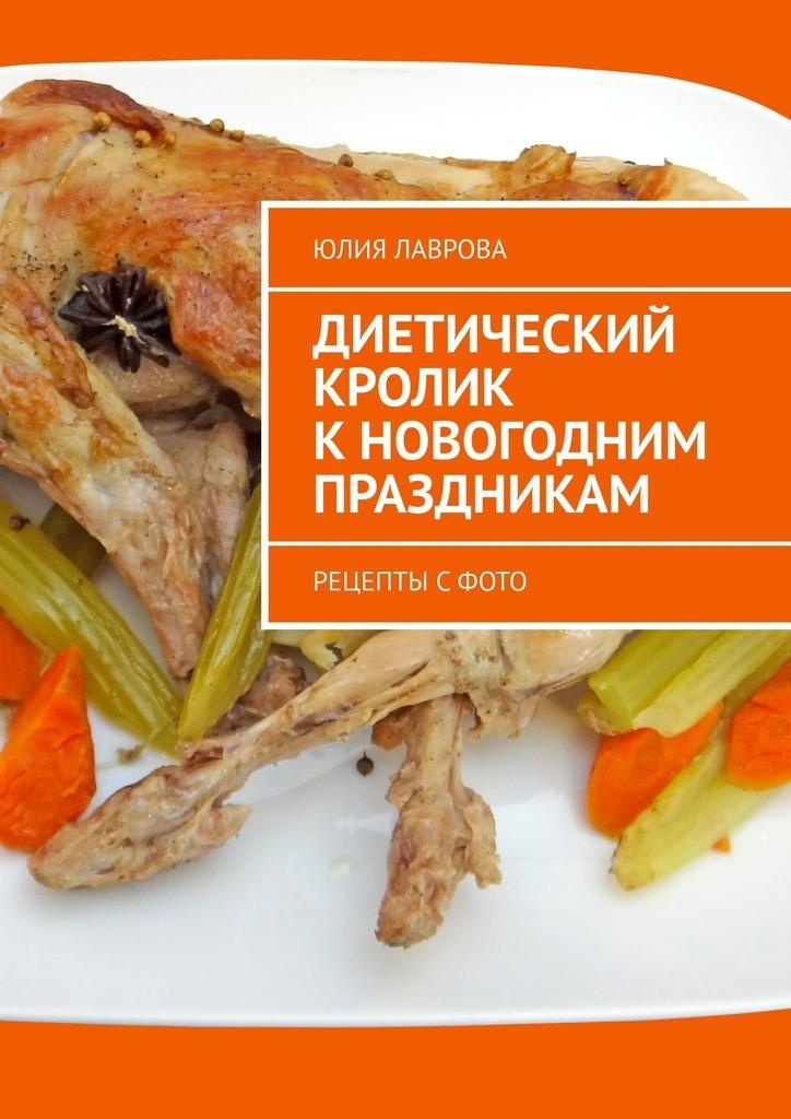Фото - Юлия Лаврова Диетический кролик кновогодним праздникам. Рецепты с фото фото