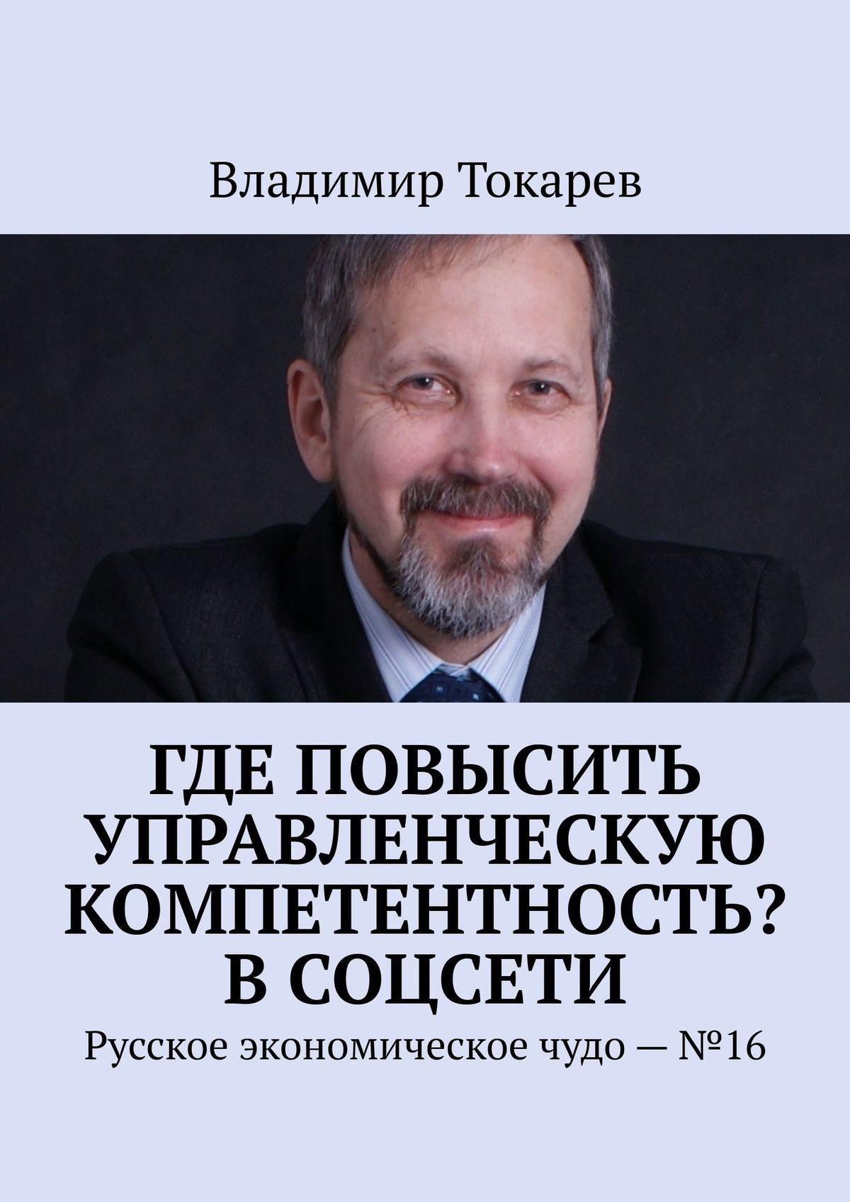 Преодоление разрыва теории ипрактики менеджмента. Русское экономическое чудо – №16