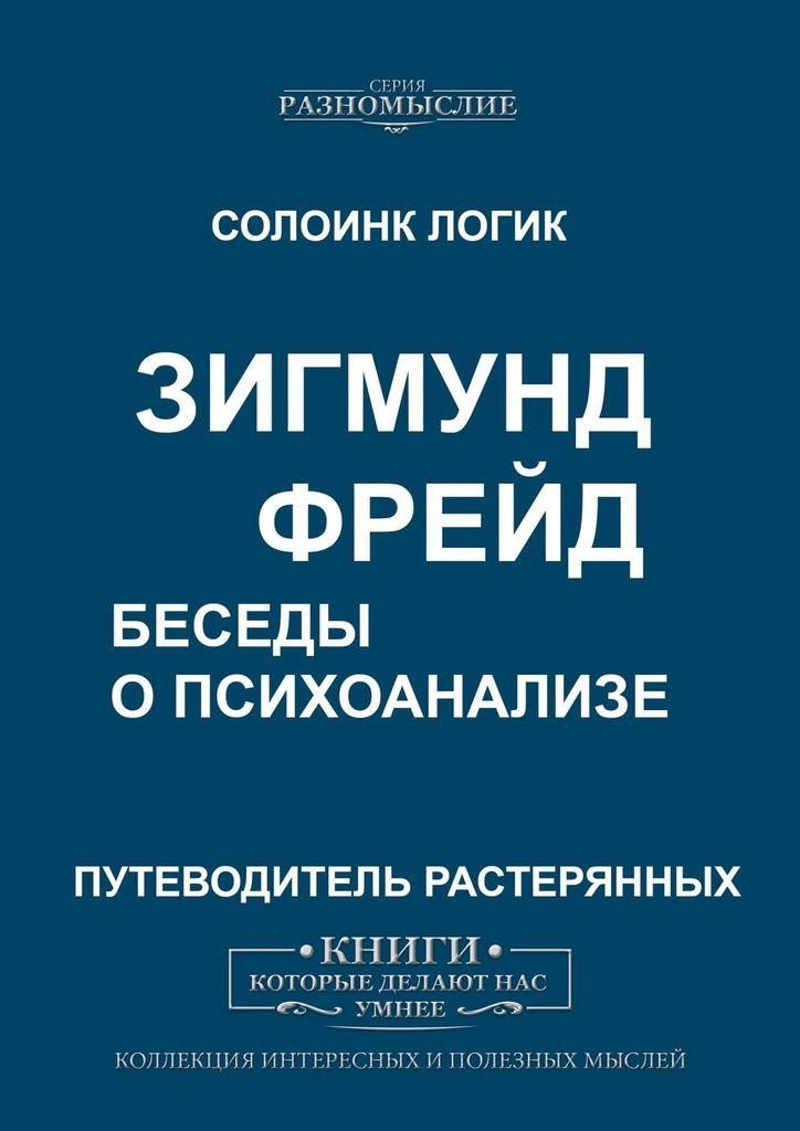 Зигмунд Фрейд. Беседы опсихоанализе