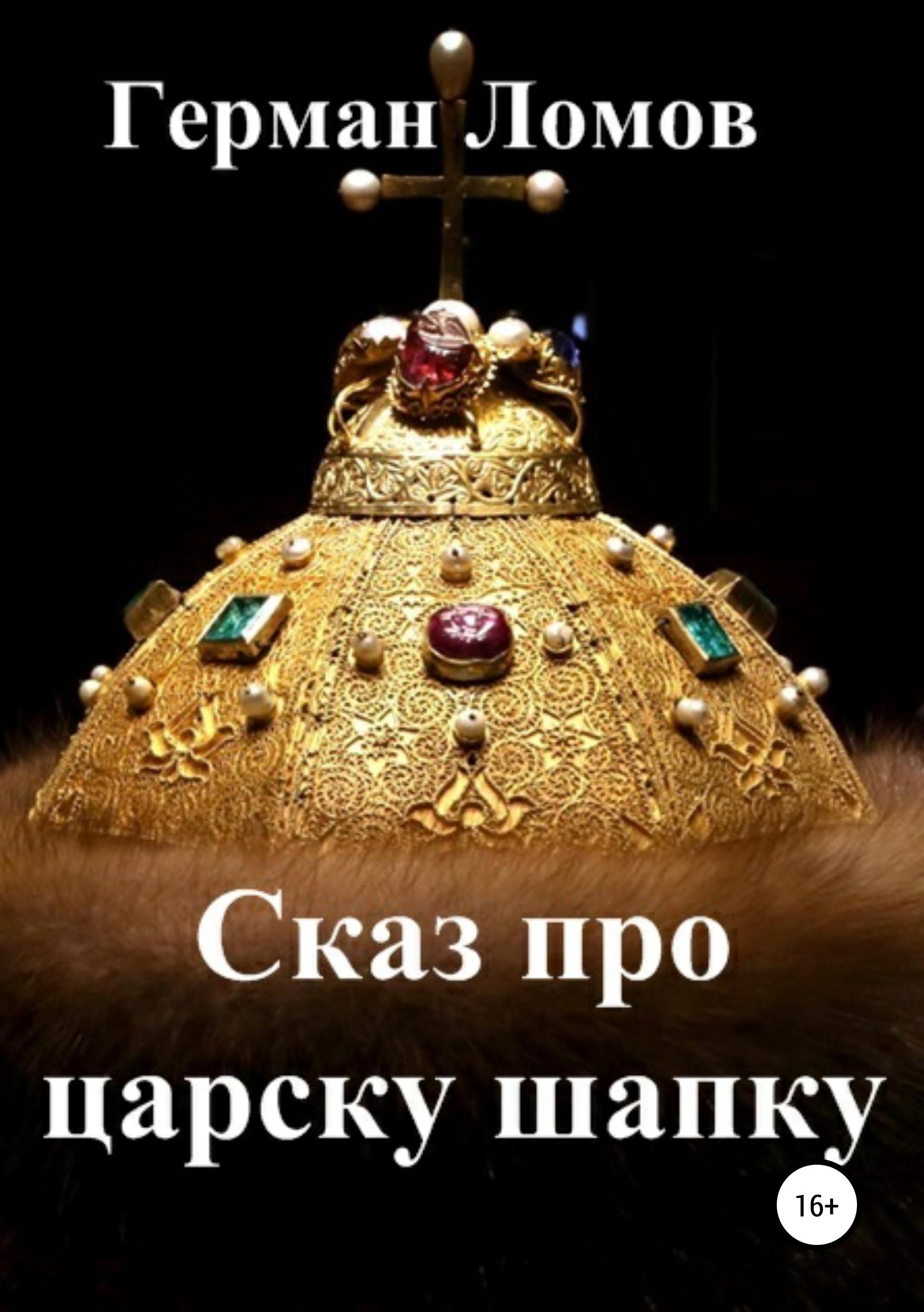 Герман Ломов Сказ про царску шапку