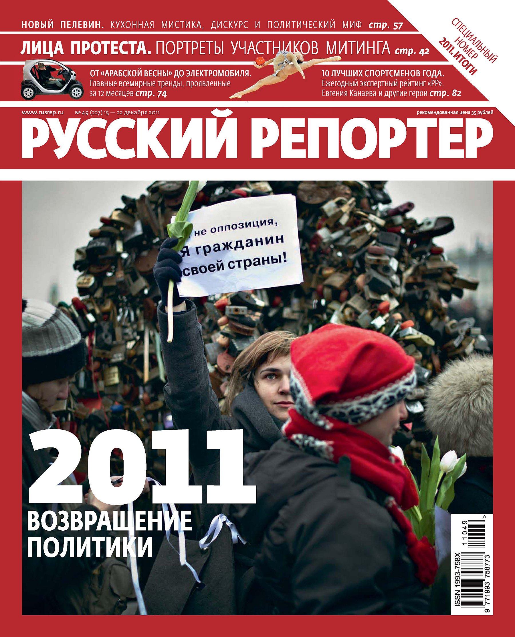 Отсутствует Русский Репортер №49/2011 отсутствует русский репортер 45 2011