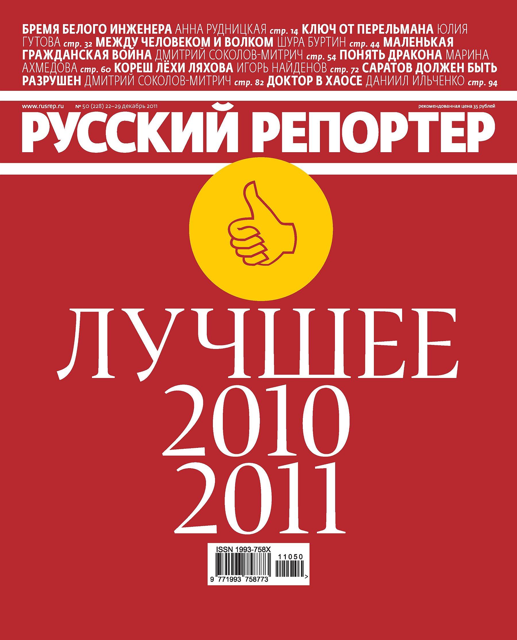 Отсутствует Русский Репортер №50/2011 отсутствует русский репортер 45 2011