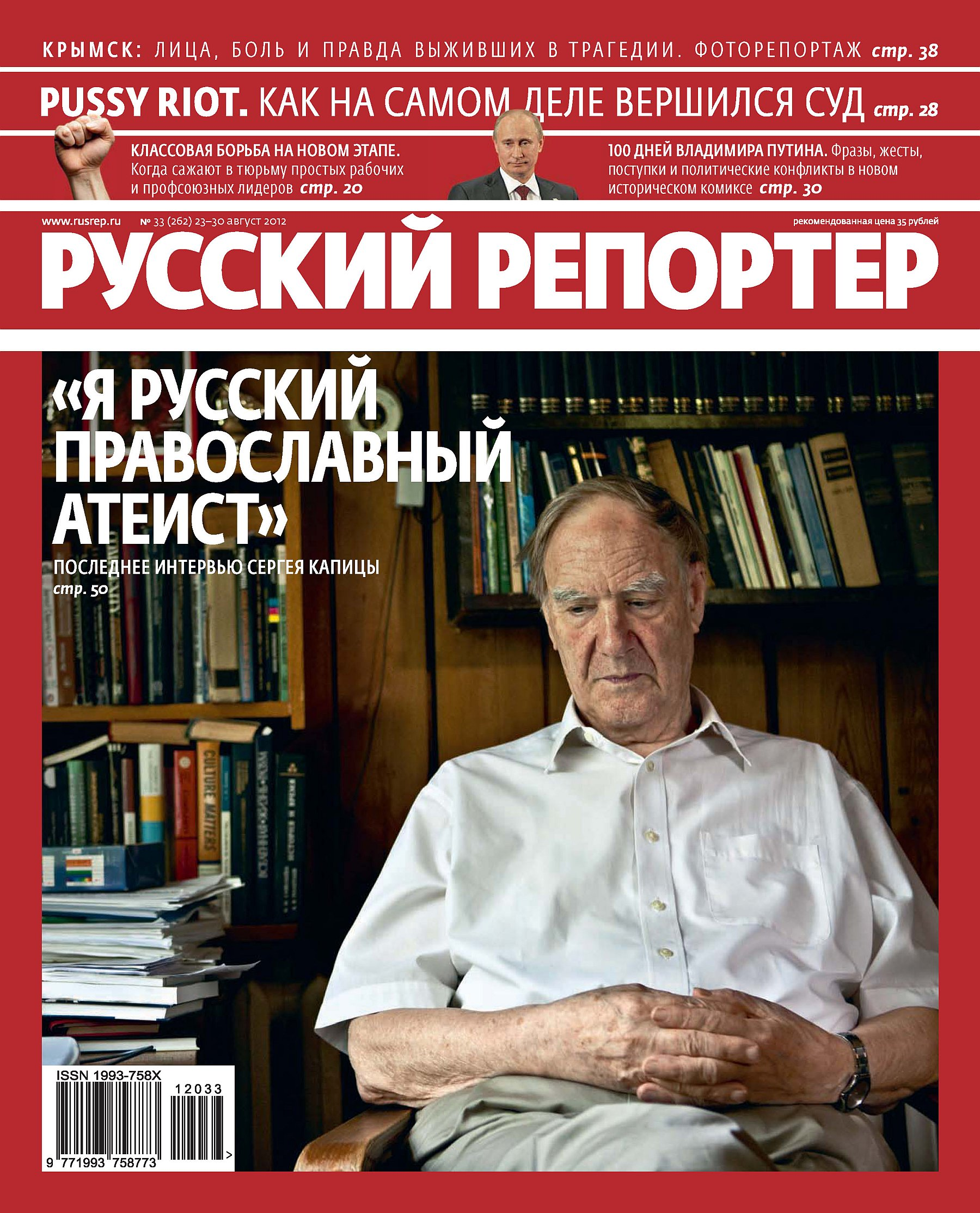 Фото - Отсутствует Русский Репортер №33/2012 отсутствует русский репортер 15 2012
