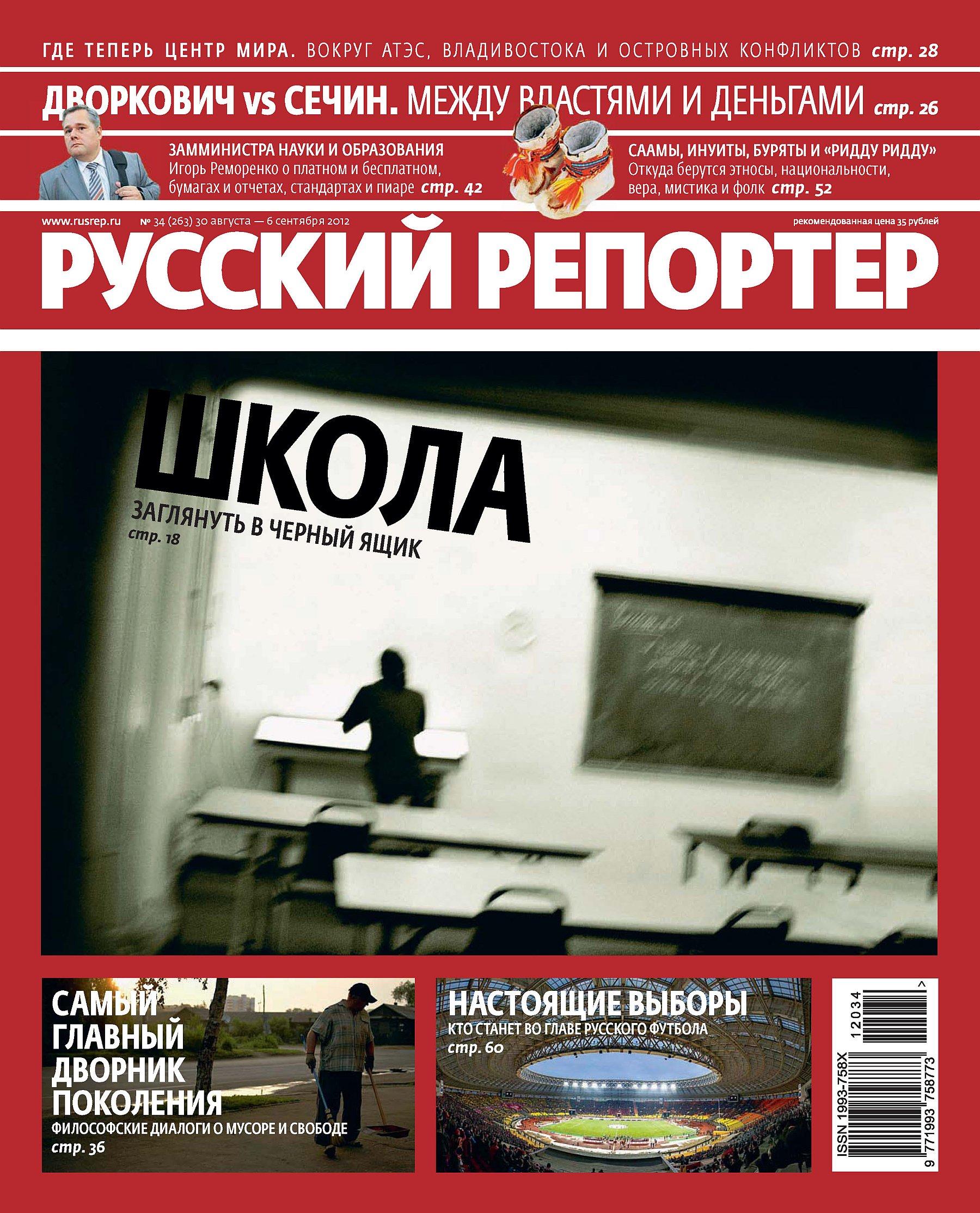 Фото - Отсутствует Русский Репортер №34/2012 отсутствует русский репортер 15 2012