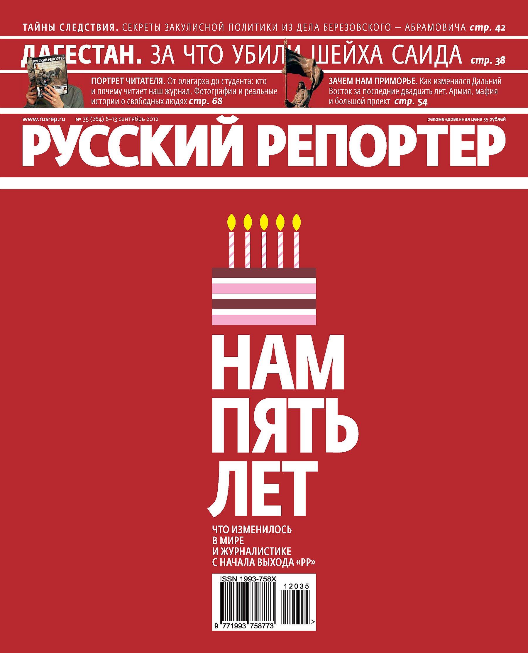Фото - Отсутствует Русский Репортер №35/2012 отсутствует русский репортер 15 2012