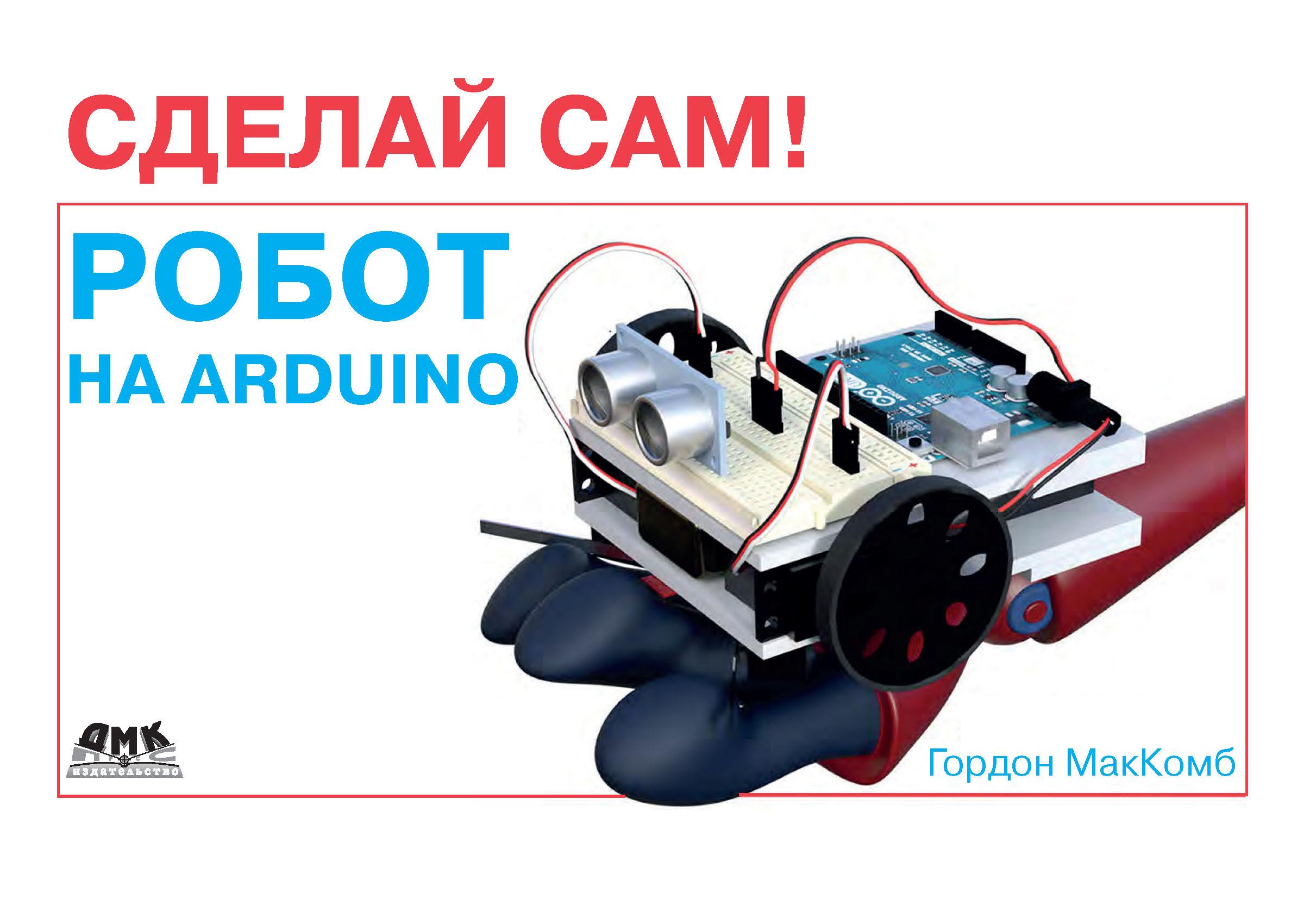 Робот на Arduino. Сделай сам!