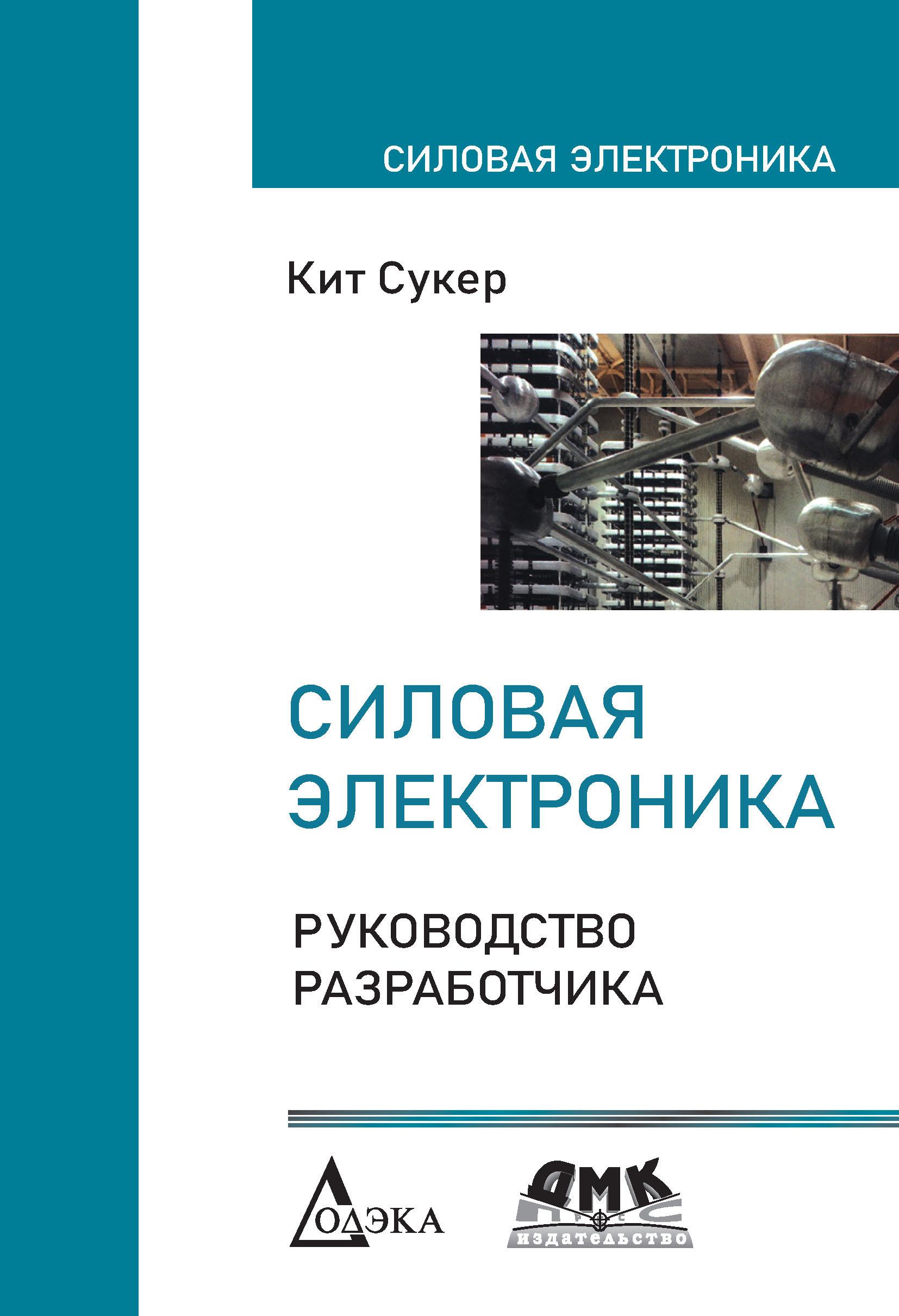 Кит Сукер Силовая электроника. Руководство разработчика г с зиновьев электромагнитная совместимость устройств силовой электроники часть 4