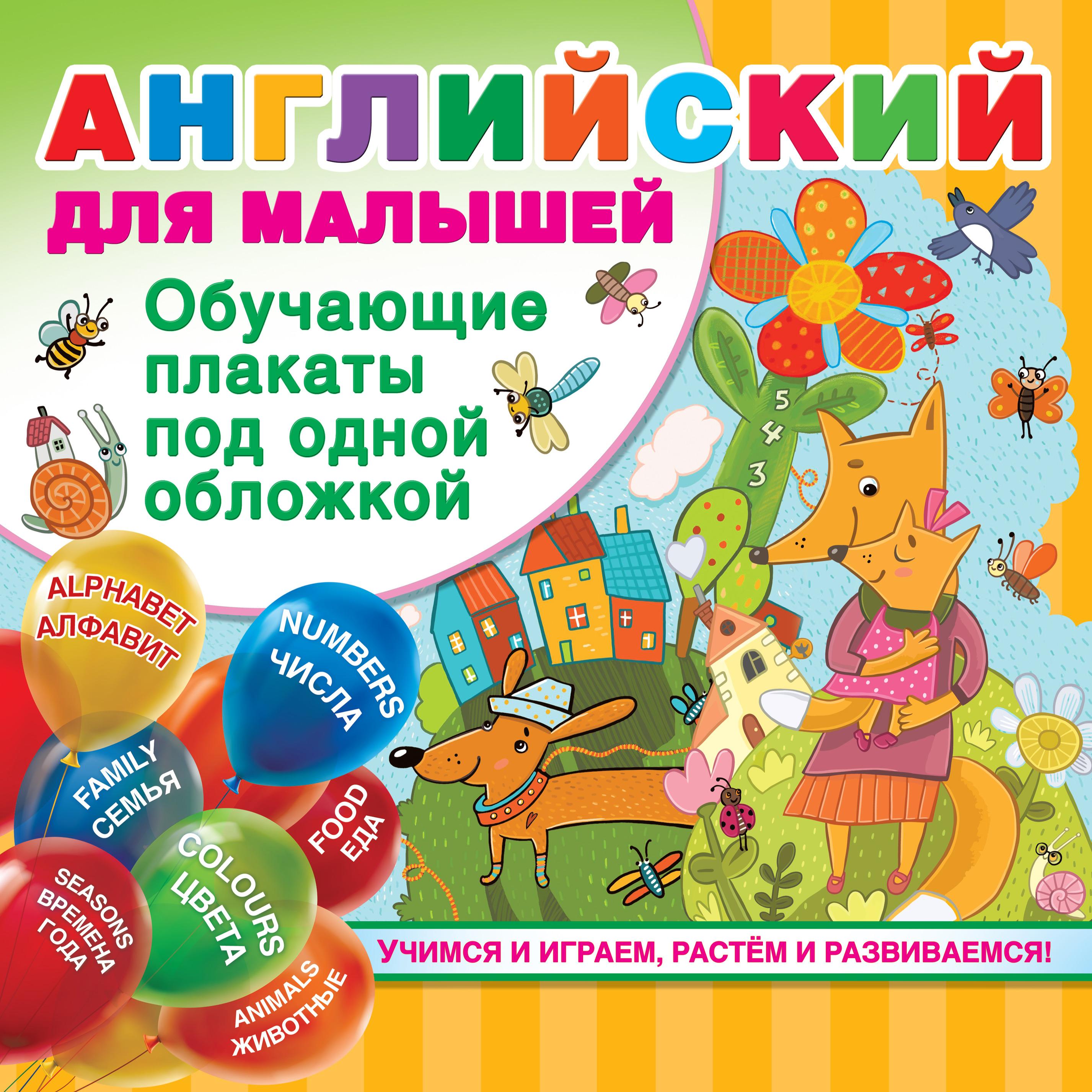 цена на Отсутствует Английский для малышей. Все обучающие плакаты под одной обложкой
