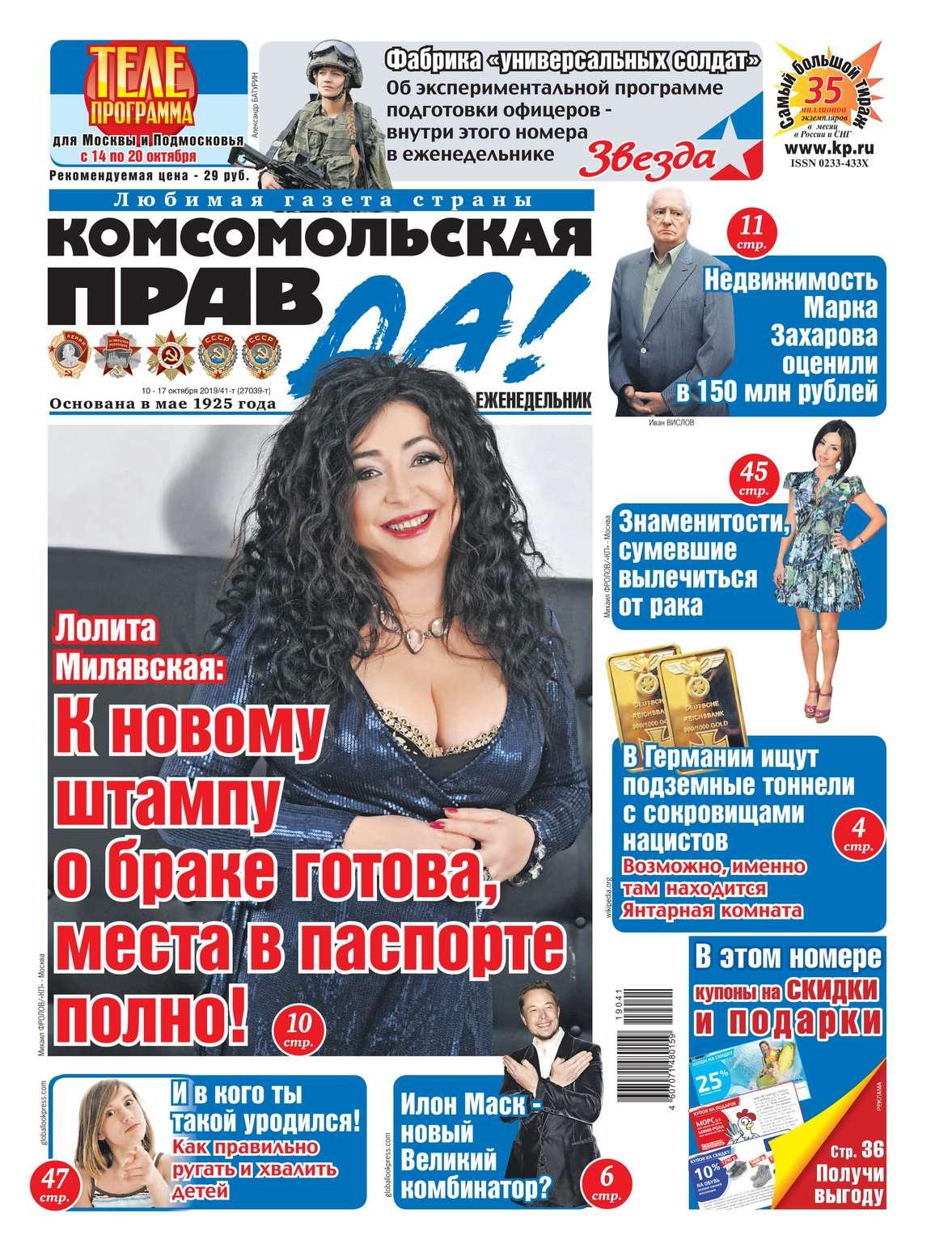 Комсомольская Правда (толстушка – Россия) 41т-2019
