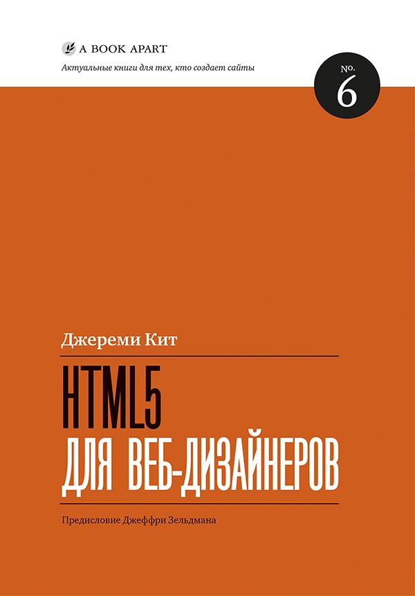 Кит Джереми «HTML5 для веб-дизайнеров»