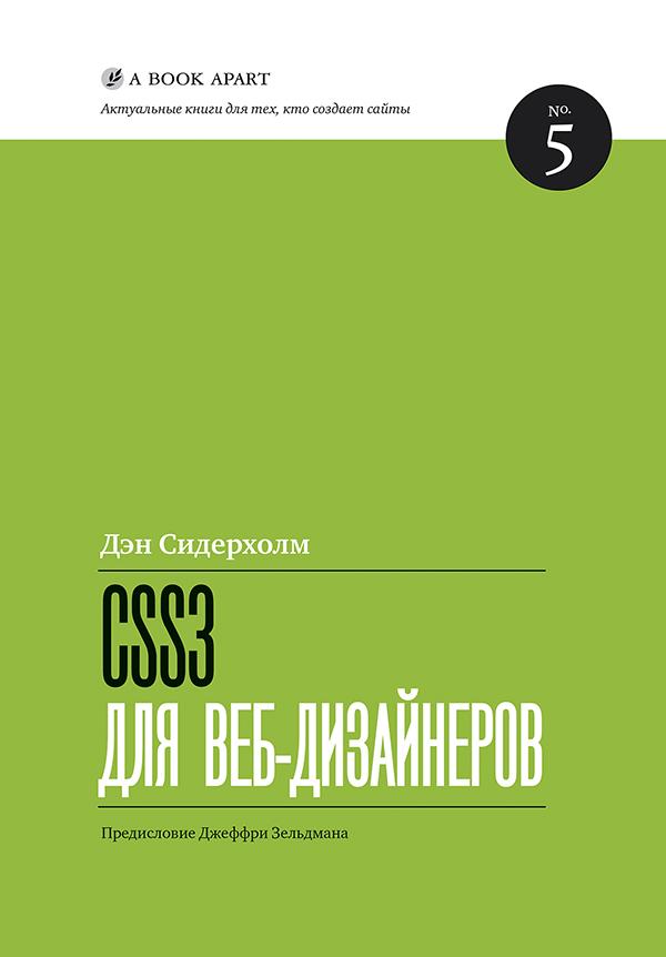 Дэн Сидерхолм «CSS3 для веб-дизайнеров»