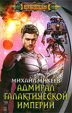 Адмирал галактической империи ( Михаил Михеев  )